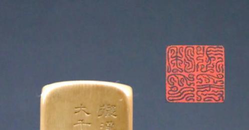 台北故宫藏方介堪刻张大千印章