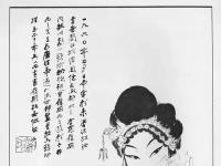 张大千的《小鹤卿》与徐建融《拟大千青衣》│王永林